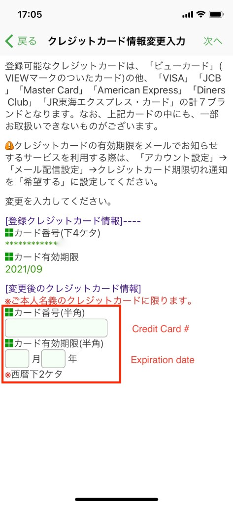 Add credit card info for Suica
