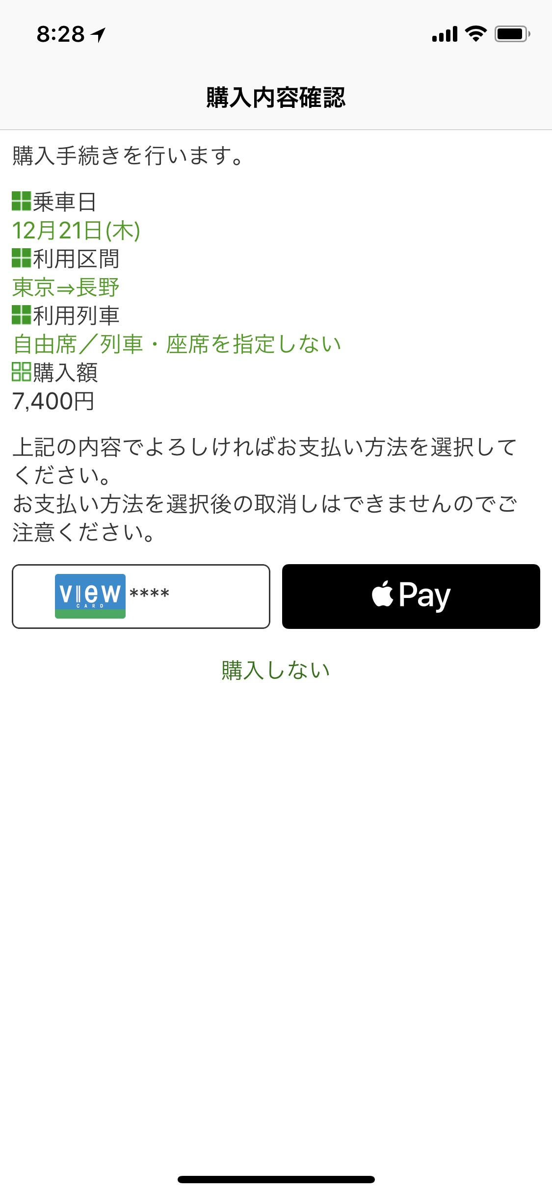 Non-reserve seats are good for all day. If you select non-reserve you are taking directly to the ticket purchase. You can use Apple Pay or Mobile Suica Pay, Be sure to download your e-ticket in Wallet before entering the ticket gate.