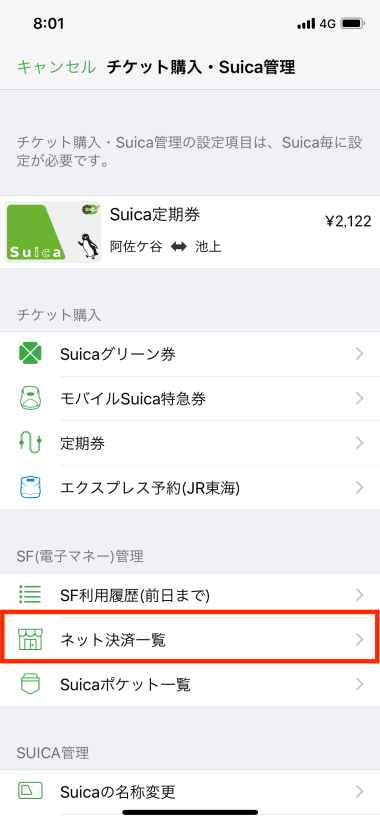 purchase-manage suica v2