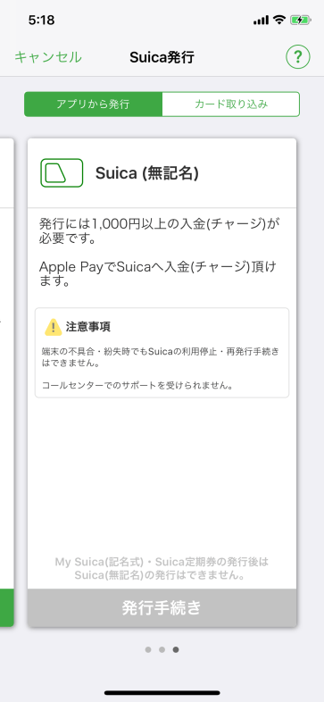 Select Unregistered Suica by swiping to the left