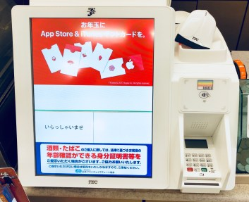 New 7-Eleven POS terminal Full view