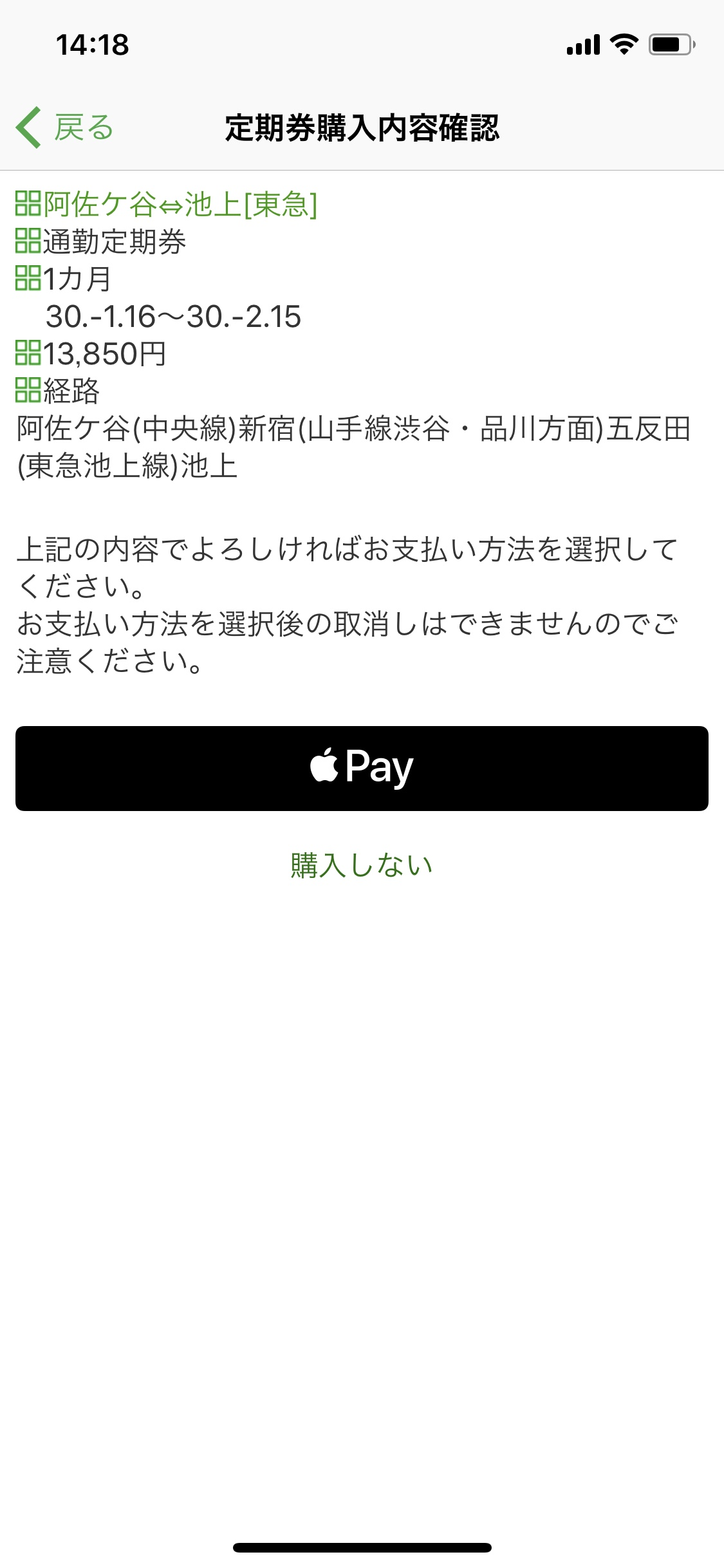 Purchase the Suica Commuter Plan with Apple Pay