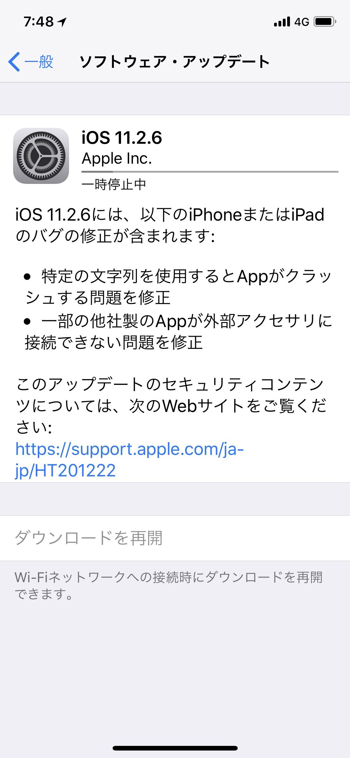 iOS 11.2.6 Update 1
