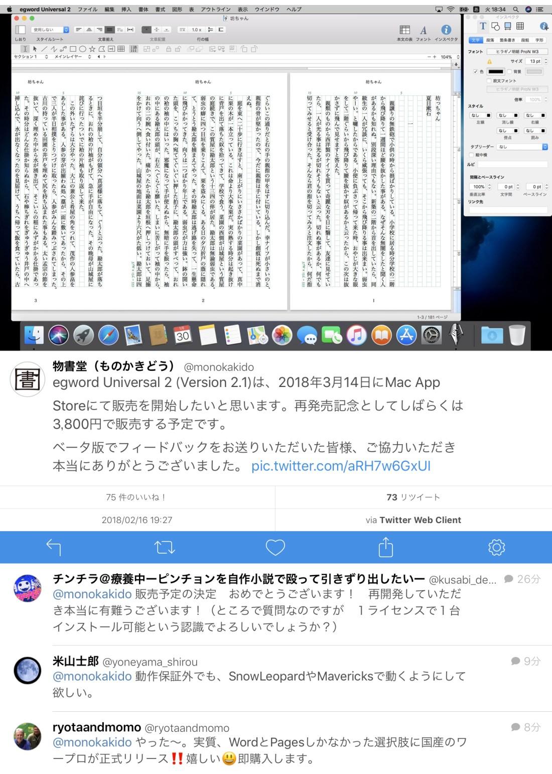 egword Universal 2.1 Announcement