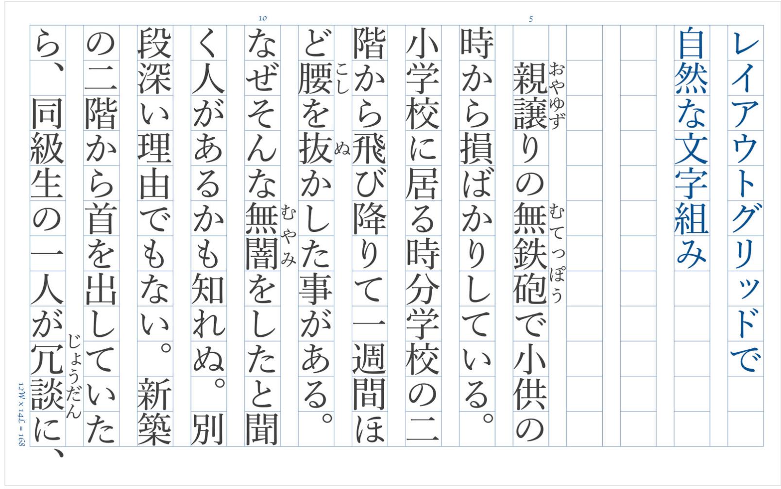 egword Universal beautiful Japanese typography