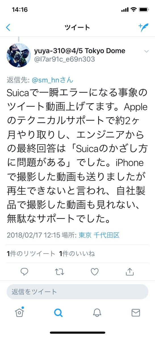 yuca-310 was refused an iPhone X exchange. Apple Engineering told him he was holding his iPhone X wrong.