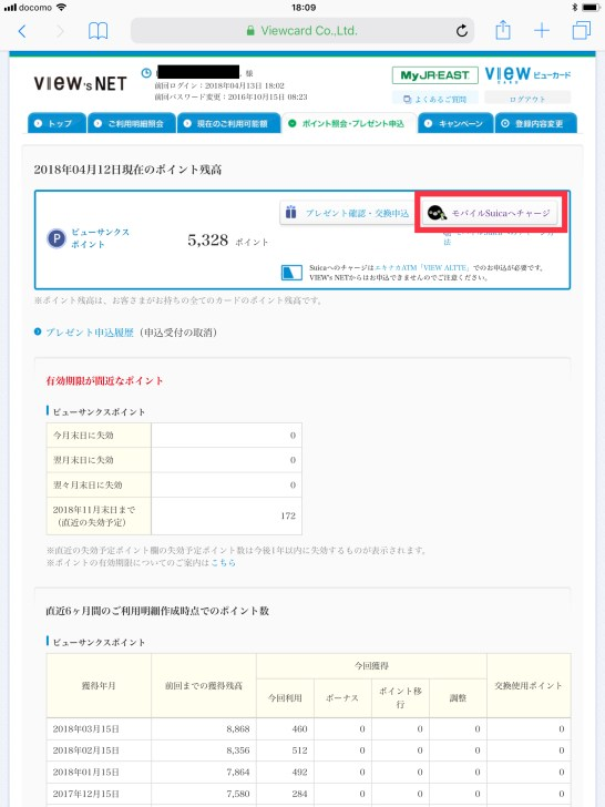 On the View Points page check the points you have earned and click or tap the Mobile Suica Recharge button