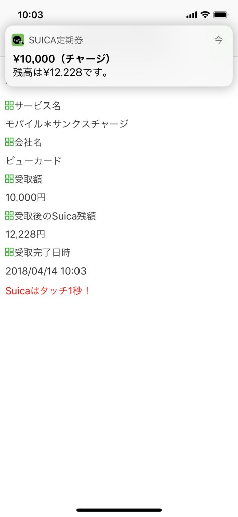 Receive free Suica Recharge 5