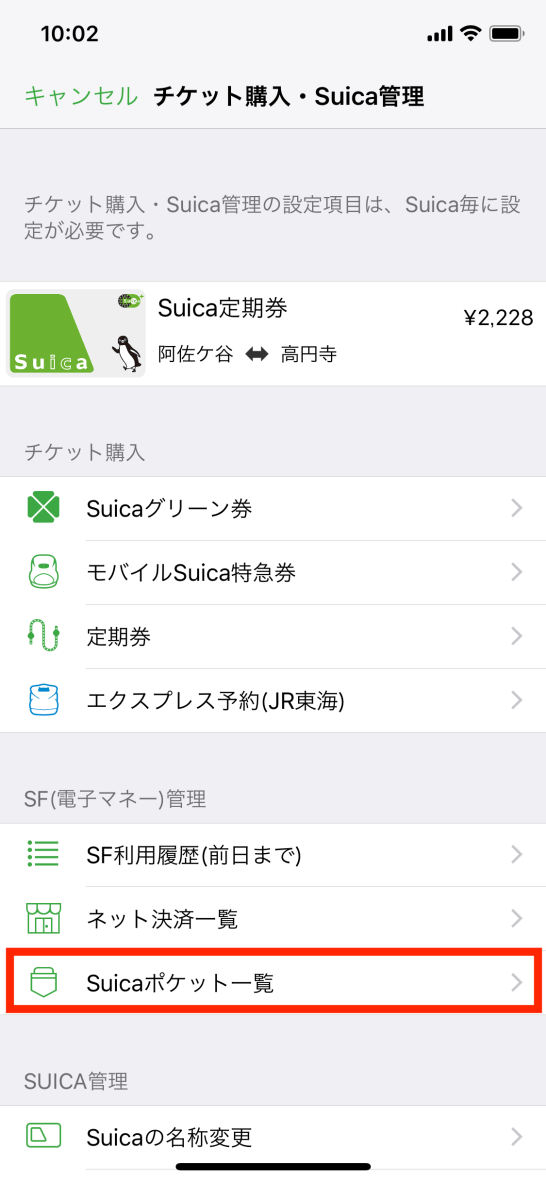 Tap Suica Pocket