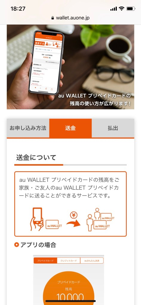 an Wallet Prepaid