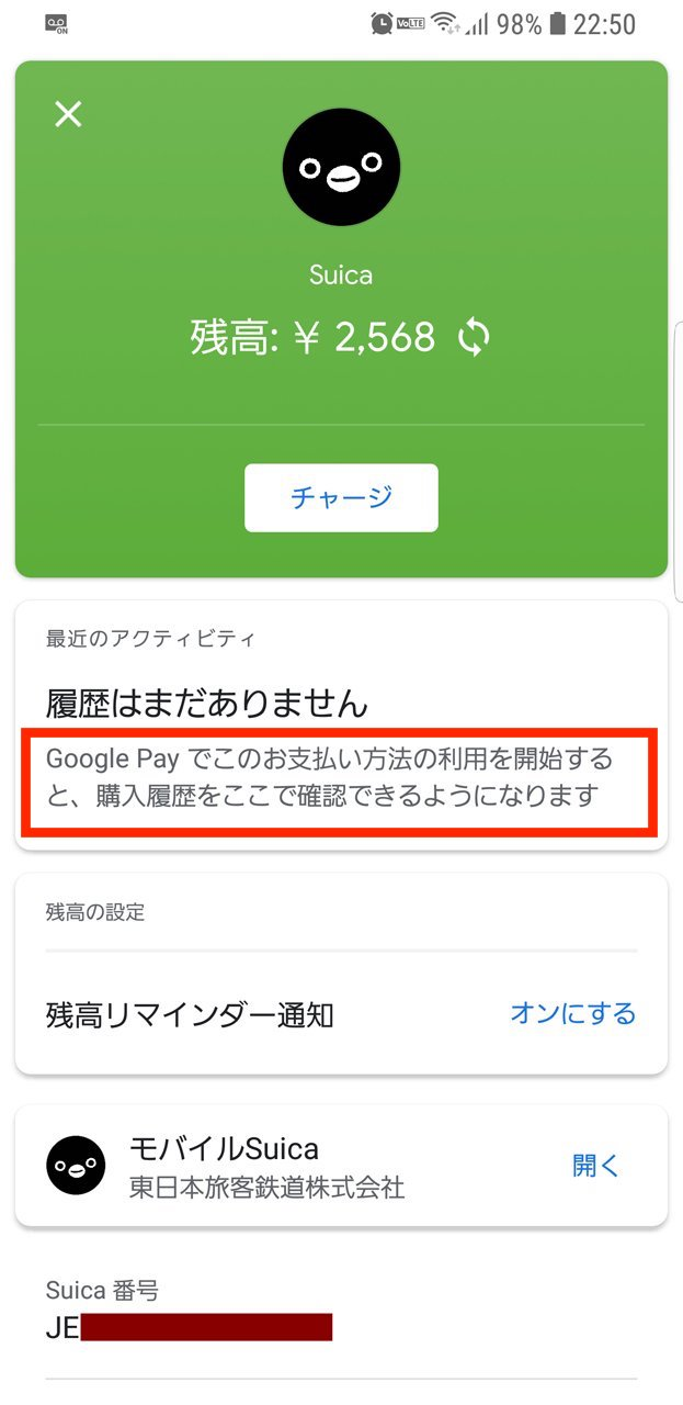 Google Pay Suica only records purchase transactions not transit
