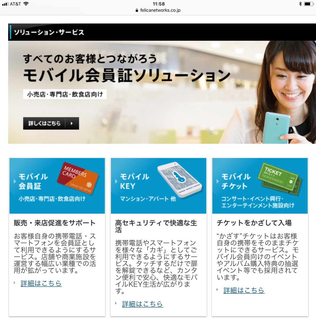 Mobile FeliCa functions can include members cards-mobile keys-mobile tickets