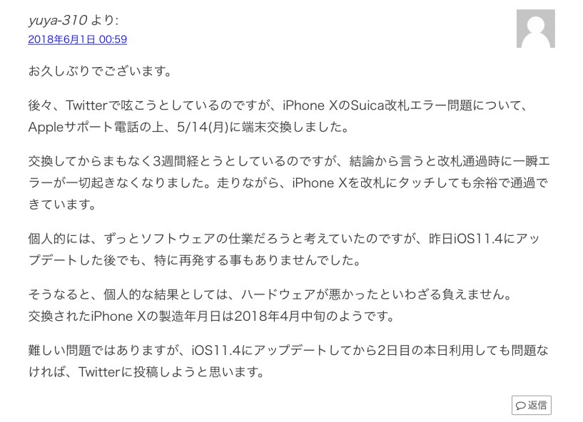Yuya-310 is a happy iPhone X Suica user after his exchange