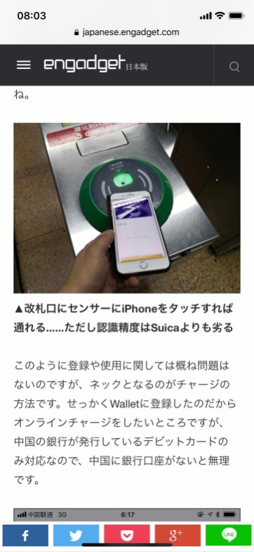 China Express Transit is slower than Suica