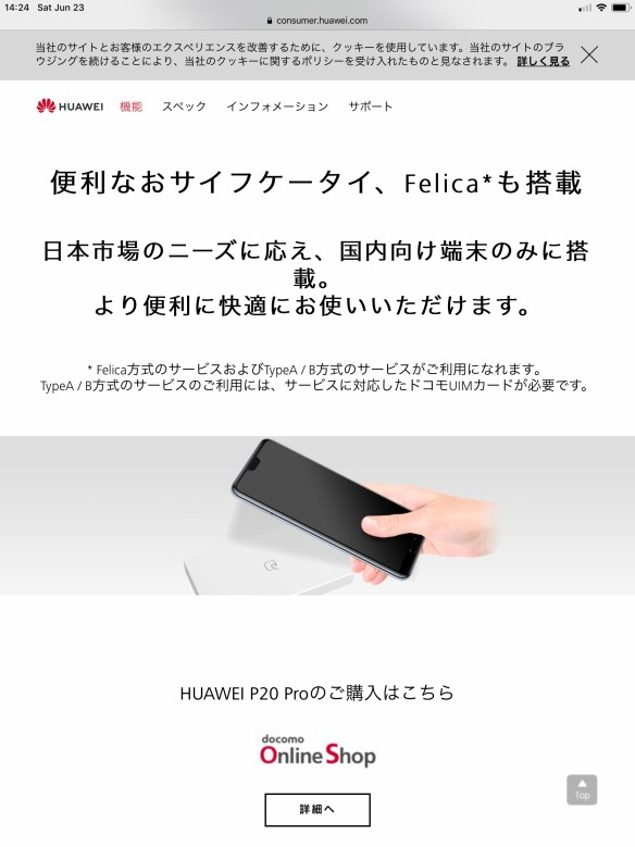 Huawei Joins the FeliCa Android Party but Only in Japan
