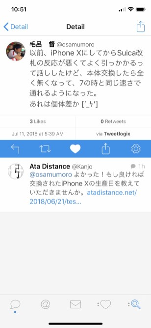 "This user says ""I used to have Suica problems with my iPhone X but after getting an exchange it's completely gone. Suica performance is as fast as it was with my iPhone 7. Why is the performance so different on different iPhone X devices?"""