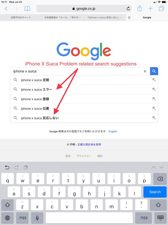 Google JP Search Suggestions