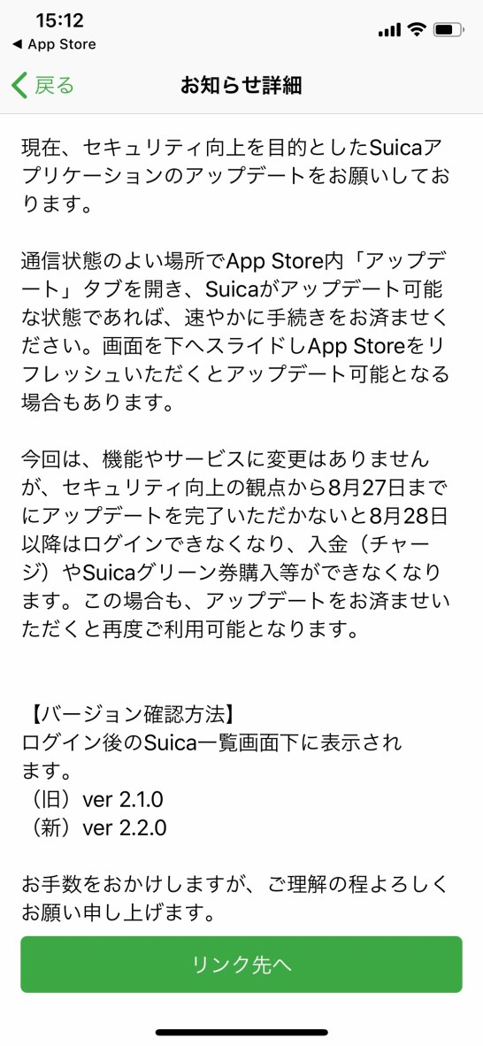 The notice says to update to Suica App v2.2 before August 28. Older versions of Suica App will not be able to log in after that date.