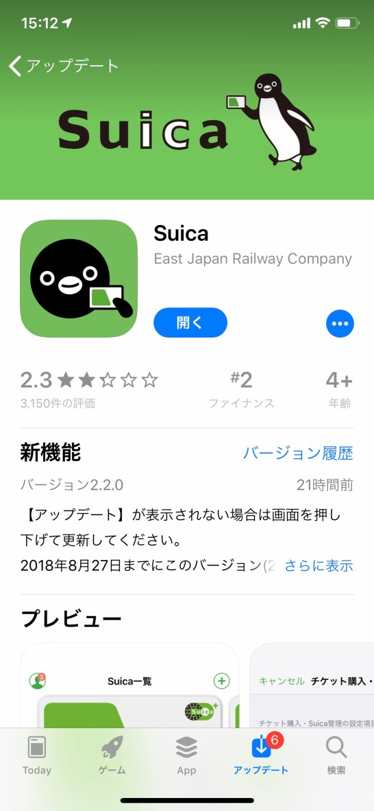 Update to Suica v2.2 before August 28. There are no new features but this is a security update.