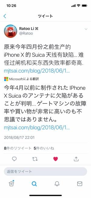 中国もiPhone X NFC問題あり