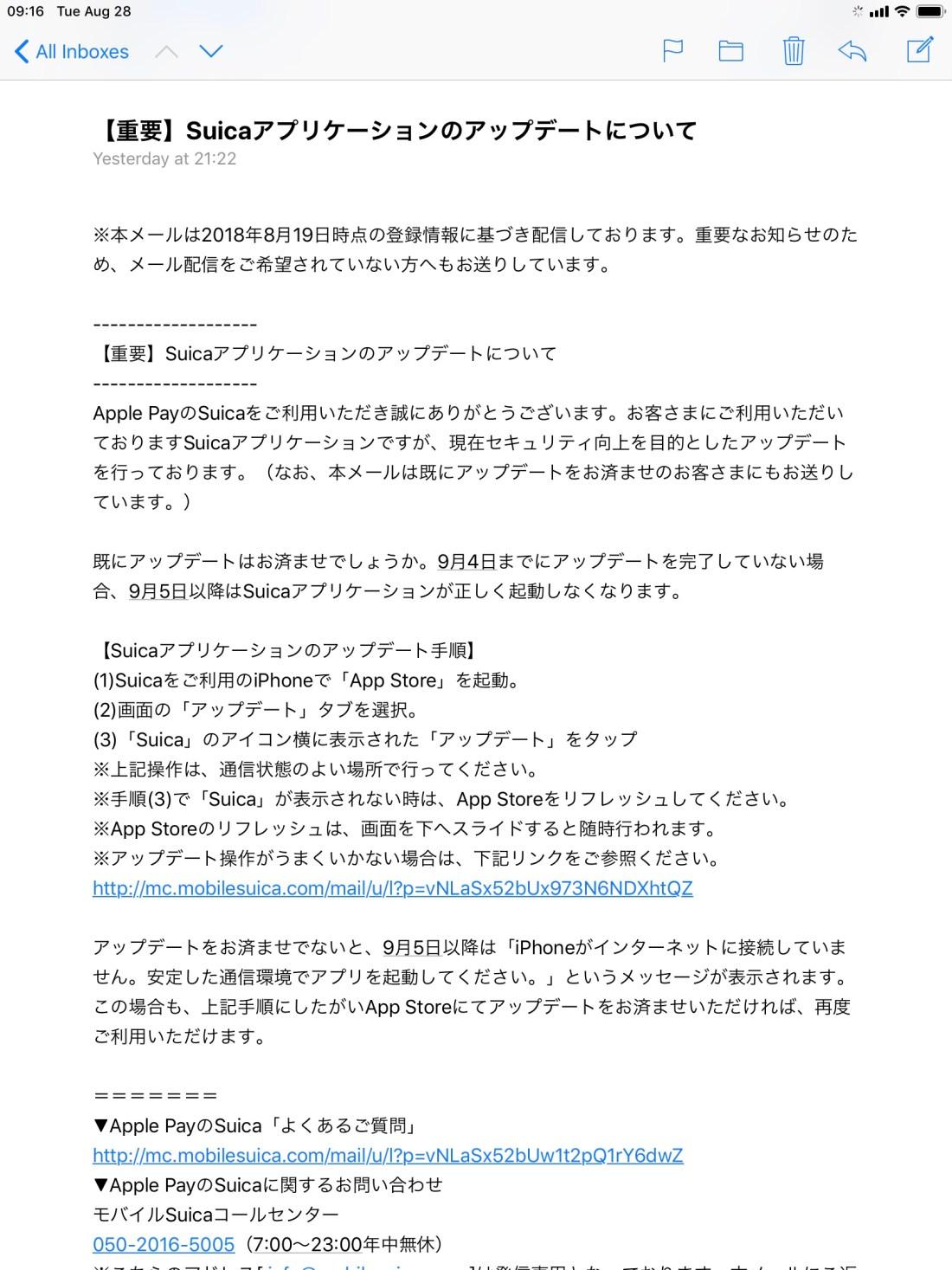JR East Suica App Security Update Notice
