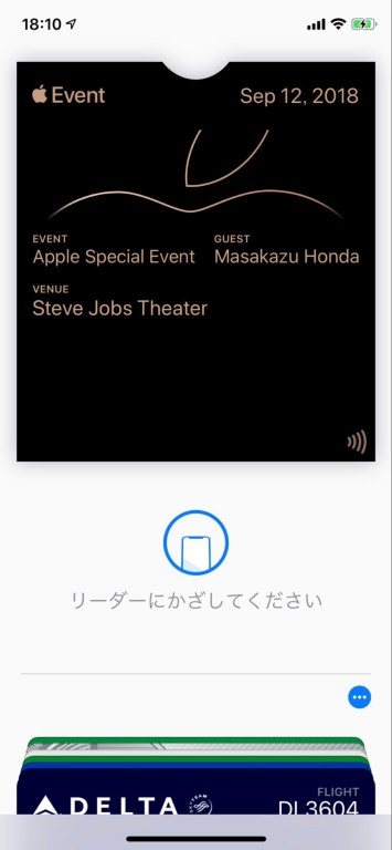 iOS 12 NFC Passes in Action for September 12 Event