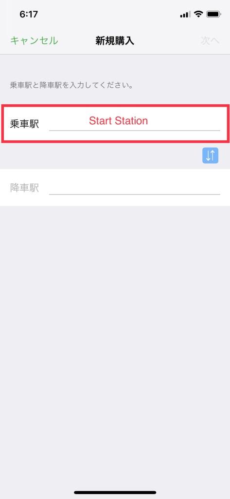 Tap Start Station and enter the kanji of the start station name