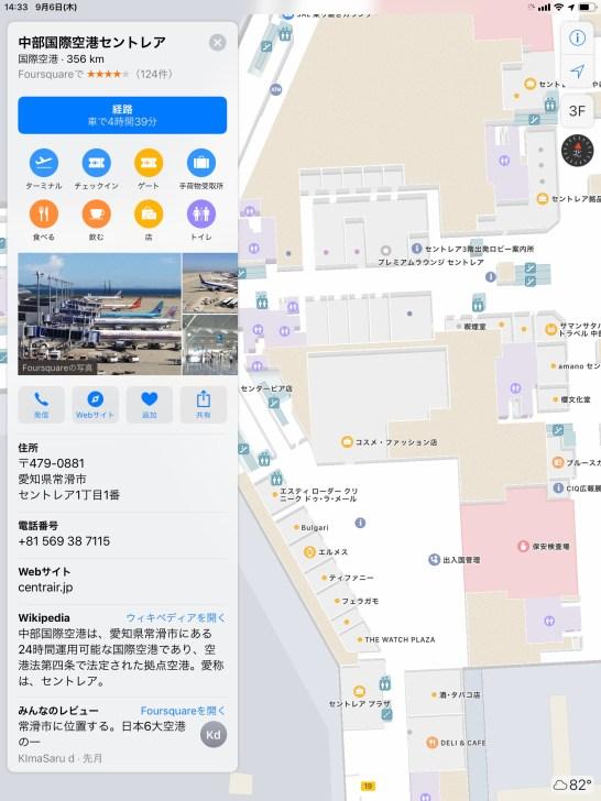 Chubu Airport (Nagoya) Indoor Maps