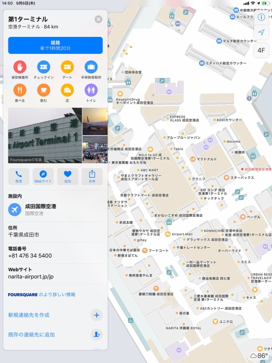 Narita Airport Indoor Maps