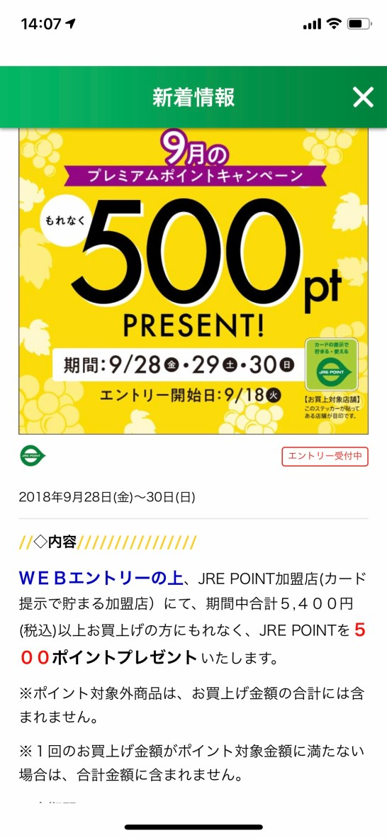 Scroll down the campaign signup screen and tap the green エントリー(Entry) button