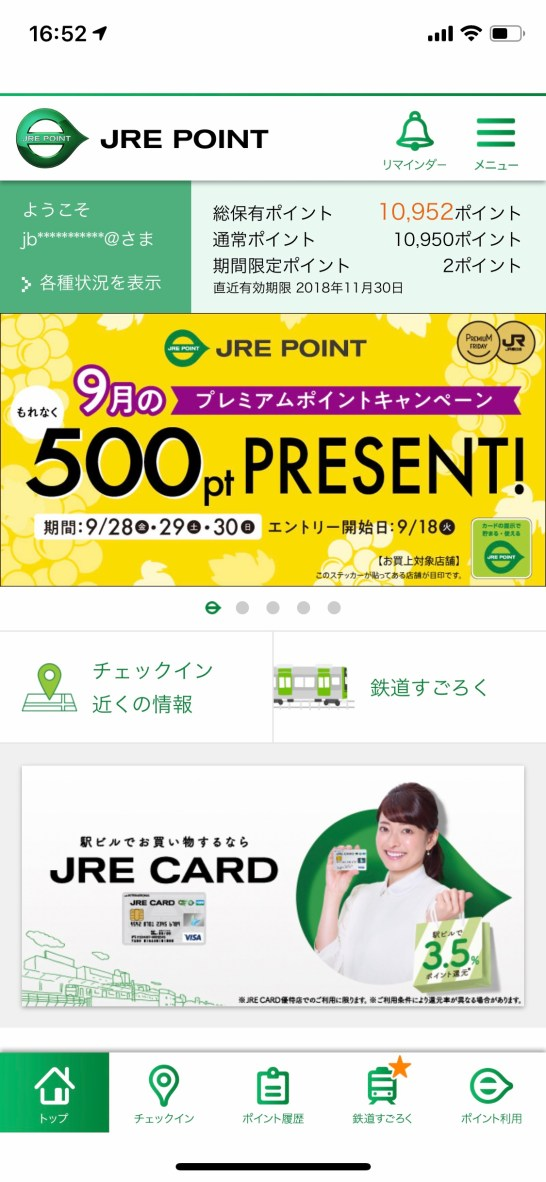 Tap the yellow 500 point present campaign banner