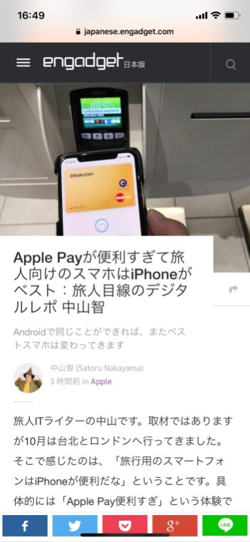 Apple Pay NFC switching overseas 1