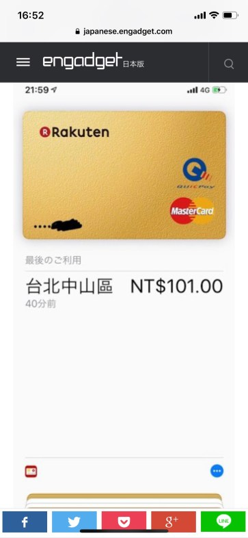 Apple Pay NFC switching overseas 2