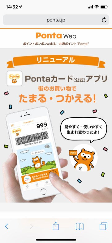 "Ponta Web and Ponta App will be updated shortly with ""add card to iOS 12 Wallet"" feature."