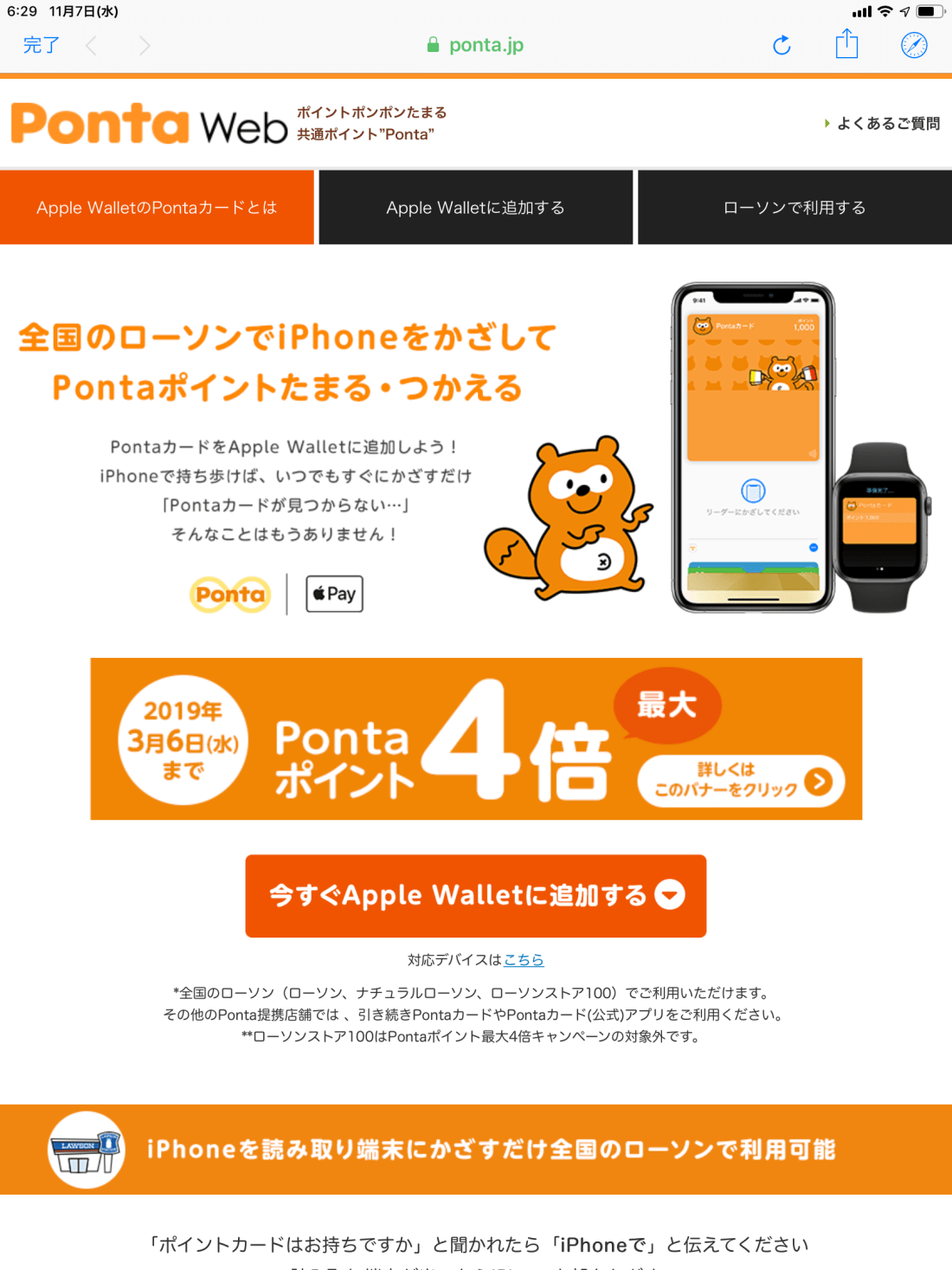 Ponta Apple Pay launches at LAWSON