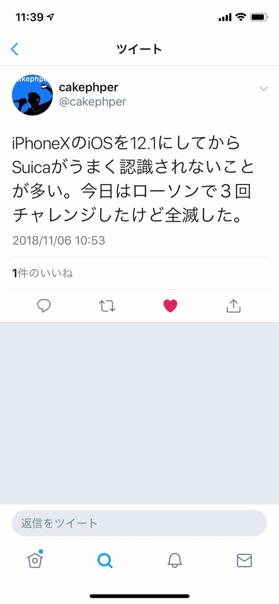 iOS 12.1 Suica Express Care issues at Lawson