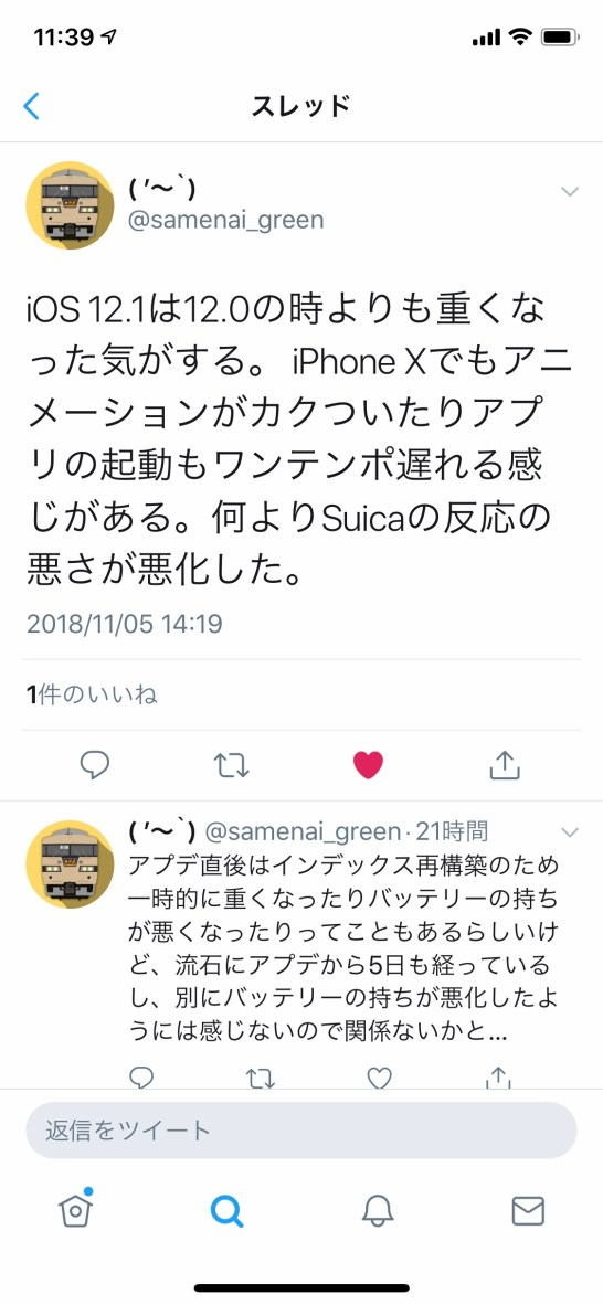 iOS 12.1 Suica Express Card issues at transit gates