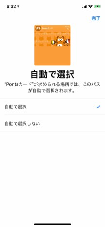 Apple Wallet Ponta Auto Selection
