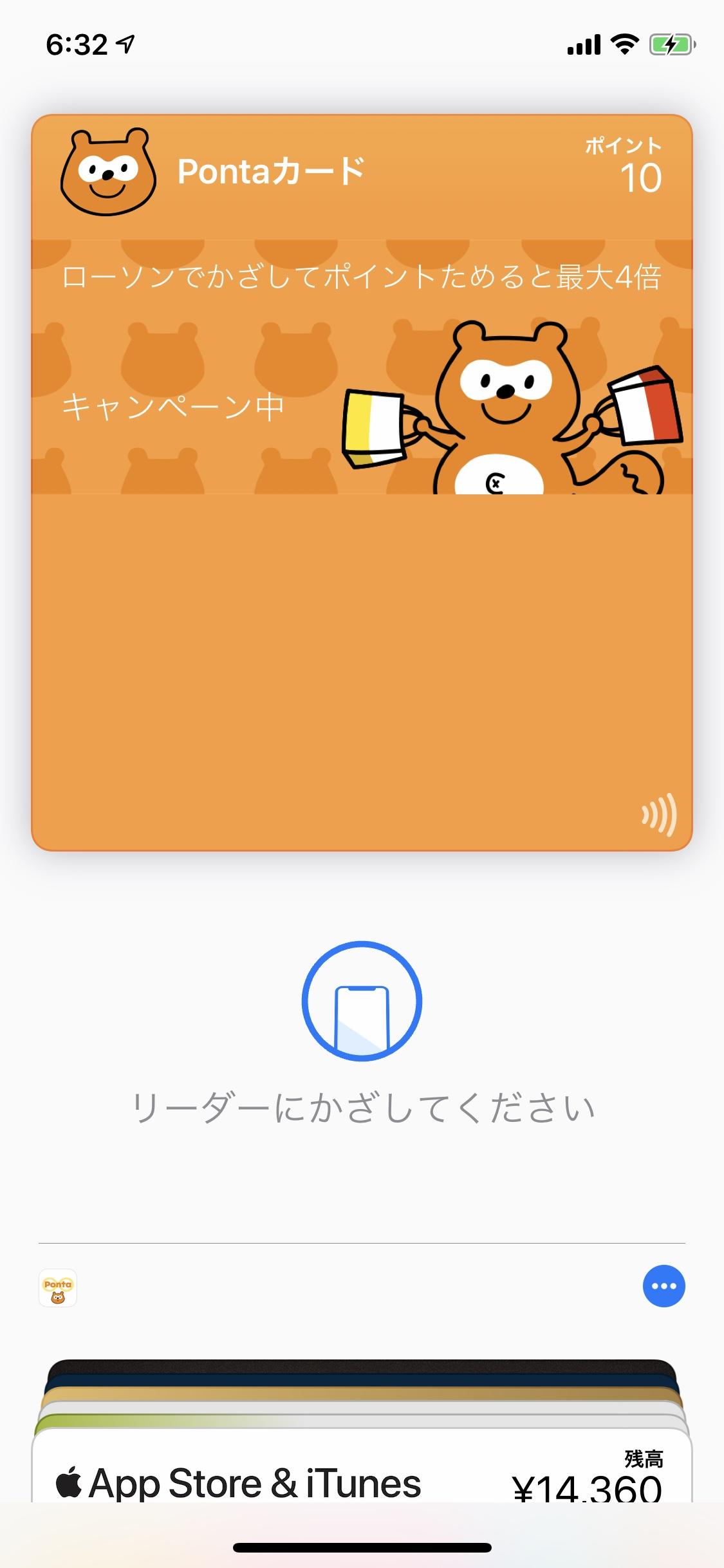 Apple Wallet Ponta contactless rewards card at LAWSON | Ata