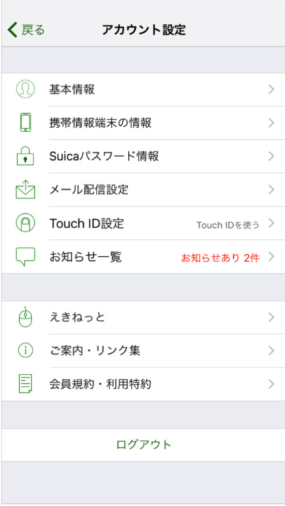 Suica Account