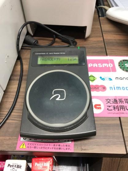 Tokyu Group NFC reader