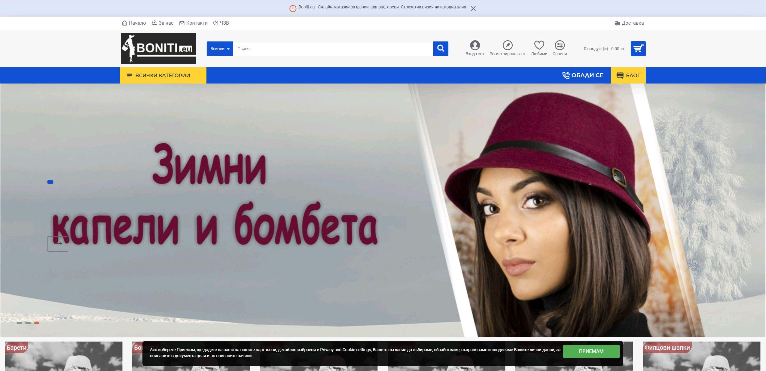 Boniti.eu - онлайн магазин за шапки