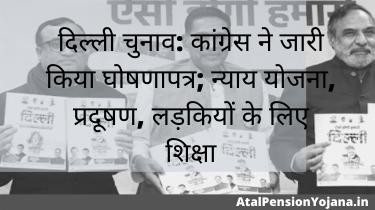 दिल्ली चुनाव: कांग्रेस ने जारी किया घोषणापत्र; न्याय योजना, प्रदूषण, लड़कियों के लिए शिक्षा