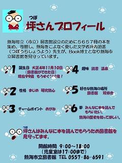 tsubosan_profile