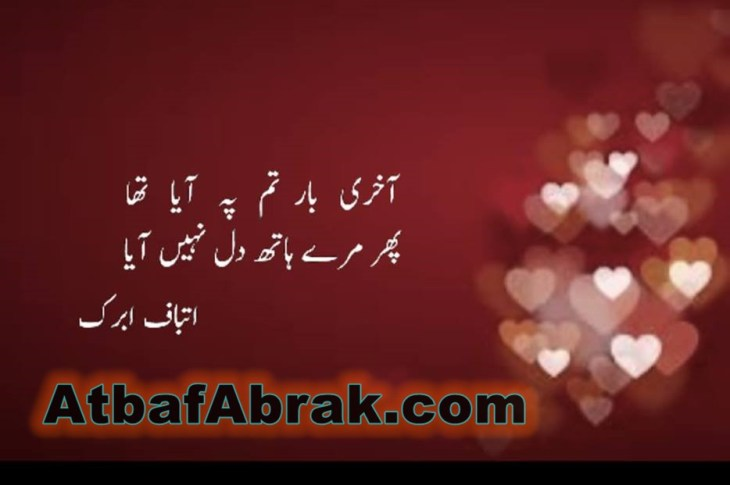 Akhri bar tum pe aya tha-best urdu poetry