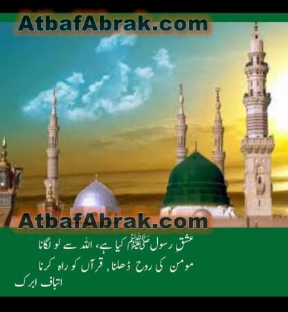 4 line urdu poetry images islamic