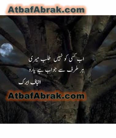 hindi urdu poets by atbaf abrak