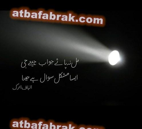 sad poetry in urdu-Mil na paye jawab jeetay jii
