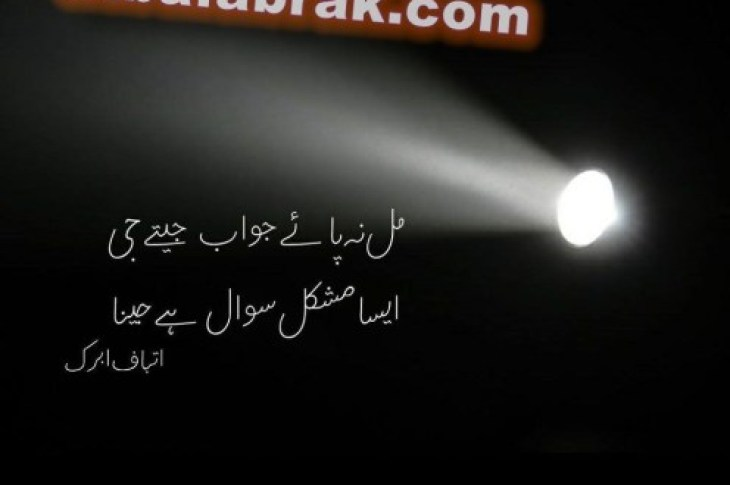 sad poetry in urdu-Mil na paye jawab jeetay jii