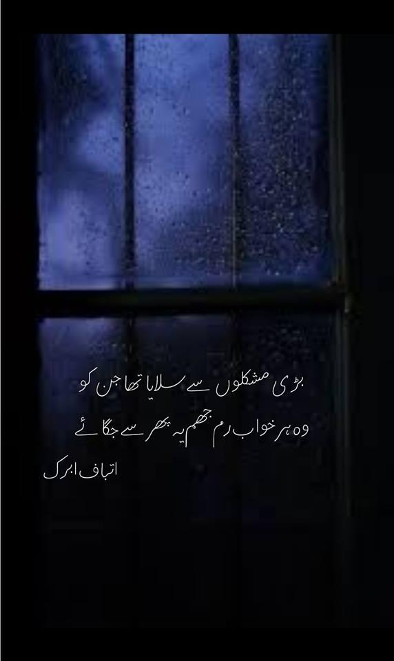 bari mushklon se sulaya tha jin ko-ghazal urdu love